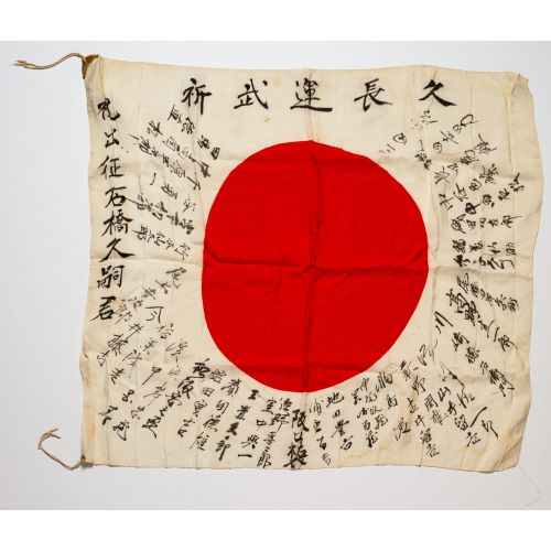 "Japanese Good Luck Flag 25.5"" x 28.5"""