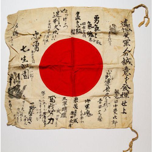 "Japanese Good Luck Flag 28"" x 25.5"""
